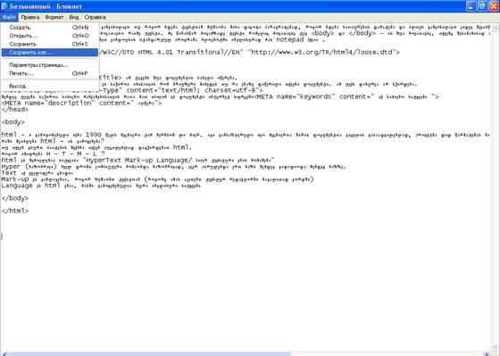 html გაკვეთილები